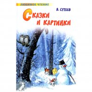 Книга «Сказки и картинки» В.Г. Сутеев.