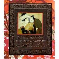 Книга «Шедевры японской лирики о любви» Н.В. Белов