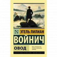 Книга «Овод» Войнич Э.Л.