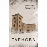 Книга «Тарнова».