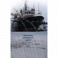 Книга «Анталогія латвійскай паэзіі».