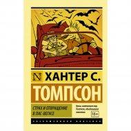 Книга «Страх и отвращение в Лас-Вегасе» Х.С. Томпсон.