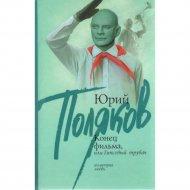 Книга «Гипсовый трубач, или Конец фильма» Поляков Юрий.