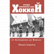 Книга «Хоккей. История чемпионатов мира».