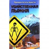 Книга «Убийственная лыжня» Маурер Й.