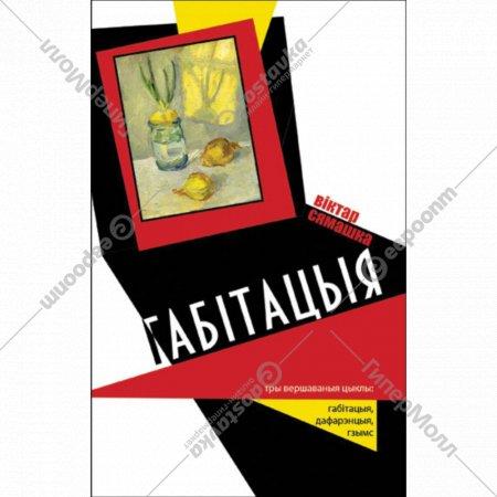 Книга «Габітацыя».
