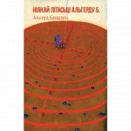 Книга «Ніякай літасьці Альгерду Б».