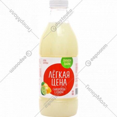 Напиток «Лёгкая цена» сыворотка с соком, лимон-лайм, 950 мл.