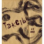 Книга «Тэксты №2».