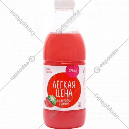 Напиток «Лёгкая цена» сыворотка с соком, арбуз, 950 мл.