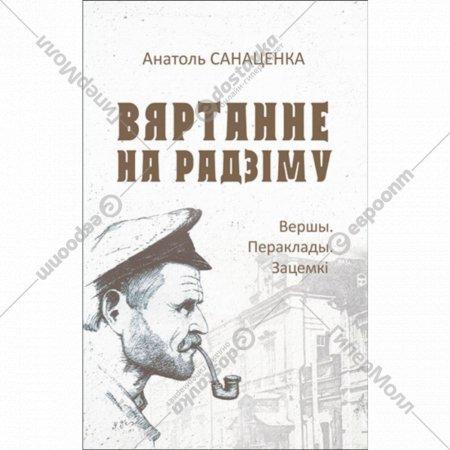 Книга «Вяртанне на Радзіму».