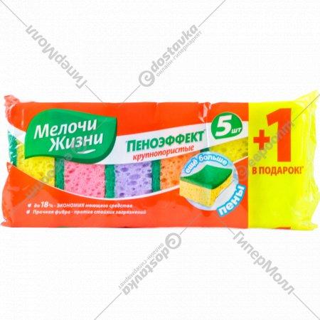 Губки кухонные «Мелочи жизни» пеноэффект, 6 шт.