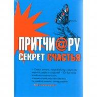 Книга «Притчи@ру. Секрет счастья» Е. В. Цымбурский.