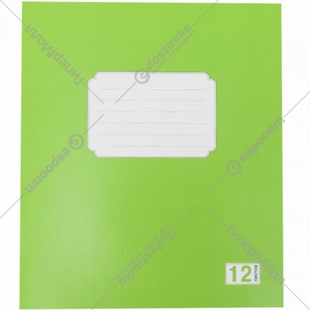 Тетрадь для записей «HanzKoger» клетка, 12 листов.