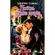 Книга «Любовь против правил» Томас Ш.