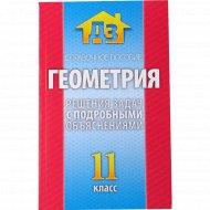 Спавочное пособие «Геометрия» 11 класс.
