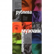 Книга «Одиночество мужчи» Ю.В.Рублёва.