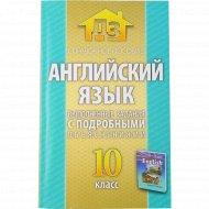 Справочное пособие «Английский язык» 10 класс.