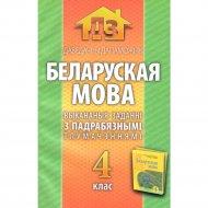 Книга «ГДЗ. Беларуская мова,4 класс».