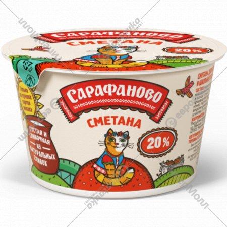 Сметана «Сарафаново» 20%, 180 г.
