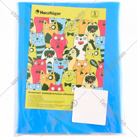 Комплект обложек «HanzKoger» для учебников, 5 шт.