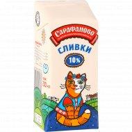 Сливки «Сарафаново» 10 %, 200 г.