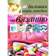 Книга «Большая энциклопедия по вязанию» М.Я.Балашова.