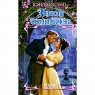 Книга «Невеста джентльмена» Кэмп К.