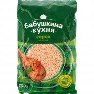 Горох «Бабушкина кухня» шлифованный, 0.7 кг.