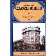 Книга «В круге первом» А.И. Солженицын