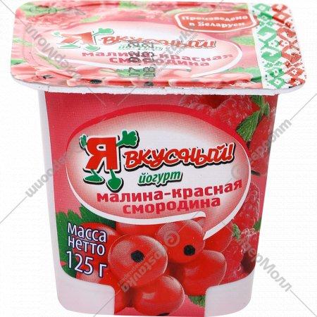 Йогурт «Я вкусный» малина, красная смородина 2.5 %, 125 г.