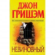 Книга «Невиновный» Гришем.