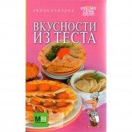 Книга «Вкусности из теста» Евгения Примакова.