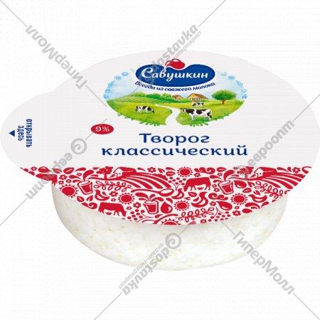 Творог классический «Савушкин» 9%, 300 г.