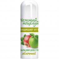 Бальзам для губ «Нежный поцелуй» яблочный, 3.5 г.