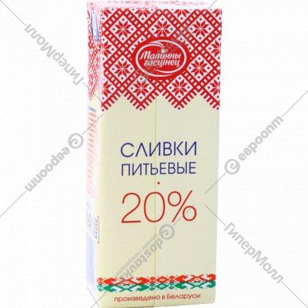 Сливки «Малочны гасцiнец» стерилизованные 20%, 200 г.