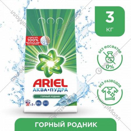 Стиральный порошок «Ariel» Горный Родник, Автомат, 3 кг