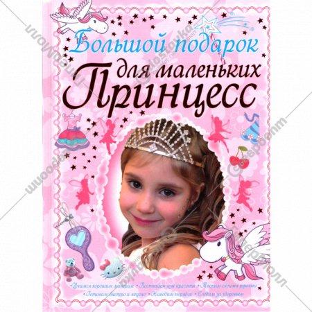 Книга «Большой подарок для маленьких принцесс». Д.И. Ермакович.