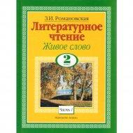 Книга «Литературное чтение.Живое слово» З.И.Романовская.