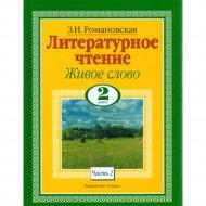Книга «Живое слово. Литературное чтение» З.И.Романовская.