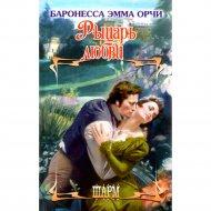 Книга «Рыцарь любви» Орчи Э.