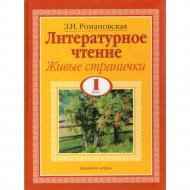 Книга «Литературное чтение. Живые странички. 1 класс. Учебник».