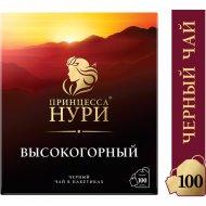 Чай черный «Принцесса Нури» высокогорный, 100 пакетиков.