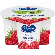 Творог зерненый «Савушкин» малина, 5%, 130 г.