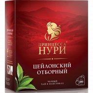 Чай чёрный «Принцесса Нури» отборный, 100 пакетиков.