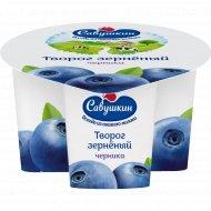 Творог зерненый «Савушкин» черника, 5%, 130 г.