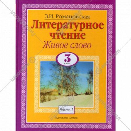 Книга «Литературное чтение. Живое слово. Часть 1» З.И.Романовская.