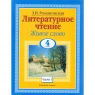 Книга «Литературное чтение. Живое слово. 4 класс. Часть 1» З.И.Романовская.
