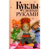 Книга «Куклы своими руками» Афоничева Е.А.