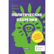 Книга «Политические озарения» Адизес Ицхак.